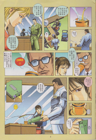 File:BIOHAZARD 3 Extended Version VOL.4 - page 5.png