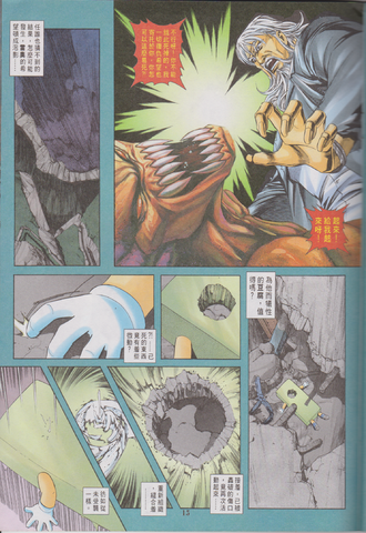 File:BIOHAZARD 3 Extended Version VOL.4 - page 15.png