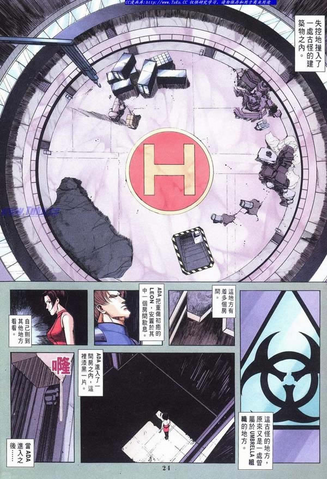 File:BIOHAZARD 3 Supplemental Edition VOL.7 - page 24.png