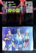 BIO HAZARD 2 VOL.14 - page 30