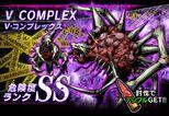 BIOHAZARD Clan Master - Battle art - V Complex