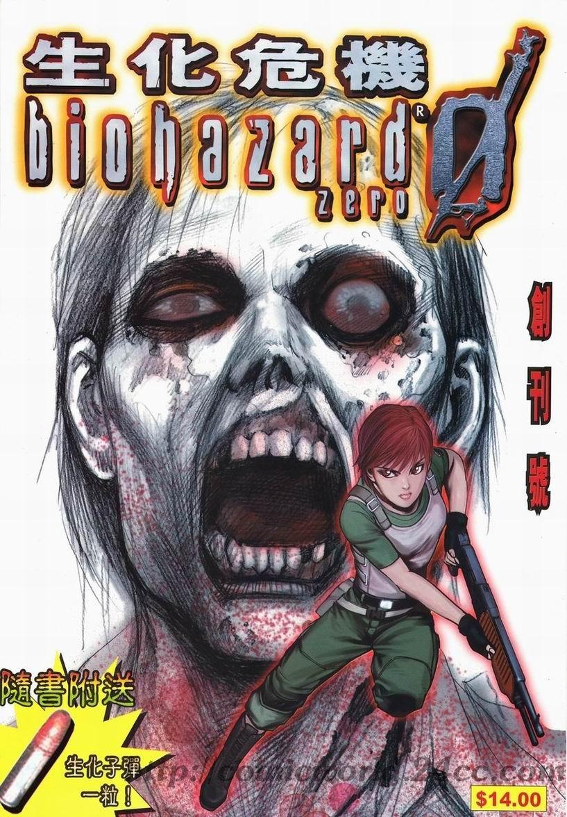 Biohazard vol.1~6 Set JAPAN novel Resident Evil