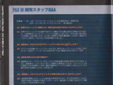 Famitsu interview with Yasuhisa Kawamura