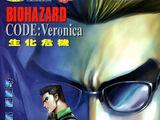 BIOHAZARD CODE:Veronica VOL.12