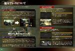 RE5 PS3 jp manual (8)
