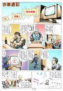 BIO HAZARD 2 VOL.44 - page 30