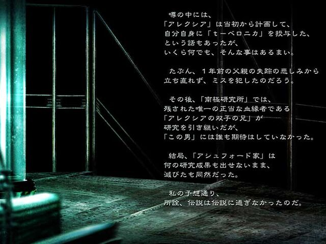 File:Wesker's Report II - Japanese Report 3 - Page 02.jpg
