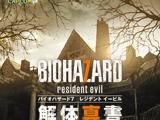 BIOHAZARD 7 resident evil kaitaishinsho
