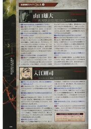 BIOHAZARD REVELATIONS 2 ULTIMANIA - page 24