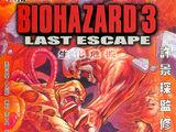 BIOHAZARD 3 LAST ESCAPE VOL.21