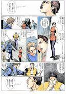 BIO HAZARD 2 VOL.12 - page 17