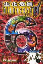 Biohazard 0 VOL.6 - front cover