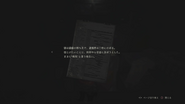 RE2 remake Autopsy Record No. 53477 file page3 jap