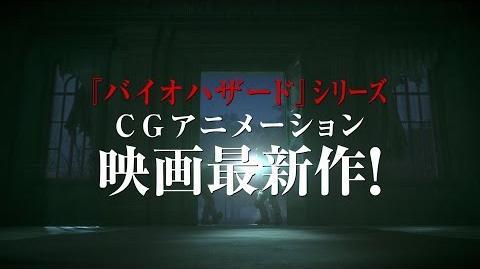 5 27公開『BIOHAZARD VENDETTA(バイオハザード:ヴェンデッタ)』 テレビCM15秒