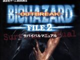 BIOHAZARD OUTBREAK FILE 2 Survival Manual