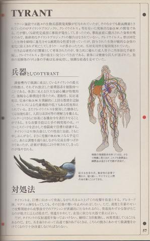 File:Inside of BIO-HAZARD - page 56.png