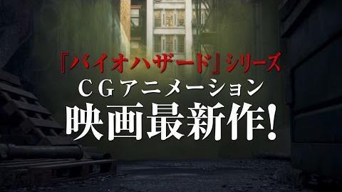 5 27公開『BIOHAZARD VENDETTA(バイオハザード:ヴェンデッタ)』 PV2