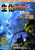 BIO HAZARD 2 VOL.25 - front cover