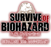 SURVIVE of BIOHAZARD logo
