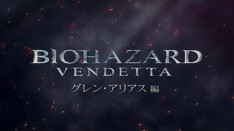 『BIOHAZARD VENDETTA(バイオハザード:ヴェンデッタ)』ショートPV④ グレン・アリアス 編