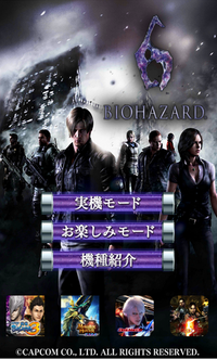 Biohazard 6 ps