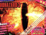 BIOHAZARD 3 Supplemental Edition VOL.5