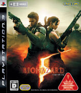Biohazard 5 - PlayStation 3 - Box Art - Front