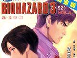 BIOHAZARD 3 Supplemental Edition VOL.3