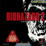 Biohazard 2 Manual 000 front cover