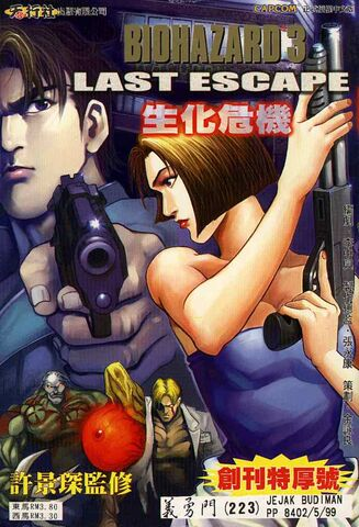 File:BIOHAZARD 3 LAST ESCAPE VOL.1 - front cover.jpg