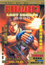 BIOHAZARD 3 LAST ESCAPE VOL.19-20 - front cover