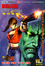 BIOHAZARD CODE Veronica VOL.7 - front cover