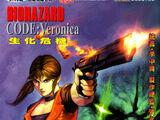BIOHAZARD CODE:Veronica VOL.7