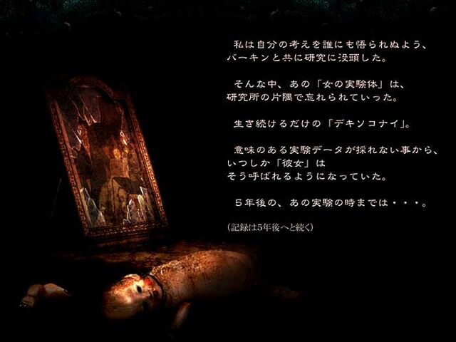 File:Wesker's Report II - Japanese Report 3 - Page 10.jpg
