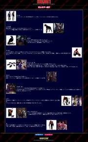 BIOHAZARD 2 Official PlayStation website - monster page