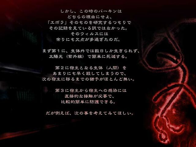 File:Wesker's Report II - Japanese Report 1 - Page 05.jpg
