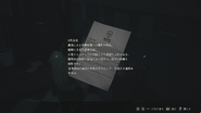 RE2Remake Record of Events JPN 03