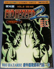 BIO HAZARD 2 comic - Volume 8