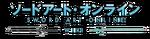 Wiki Aliados - Sword Art Online Wiki