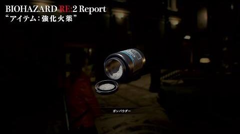 【RE 2 Report】 8 アイテム:強化火薬