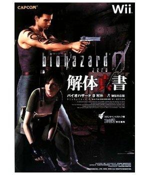 File:RE0 Kaitaishinsho Wii Taiō Ban.jpg
