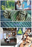 BIO HAZARD 2 VOL.4 - page 7