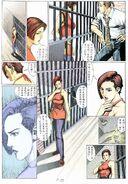 BIO HAZARD 2 VOL.7 - page 22