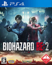 RE2 PS4 JP cover