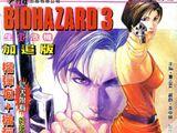 BIOHAZARD 3 Supplemental Edition VOL.6