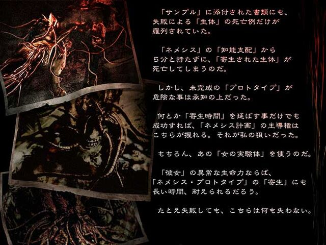 File:Wesker's Report II - Japanese Report 4 - Page 08.jpg