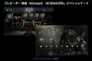 Biohazard HD REMASTER Special Theme PV