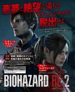 RE2 remake Dengeki Playstation Vol.672 (1)