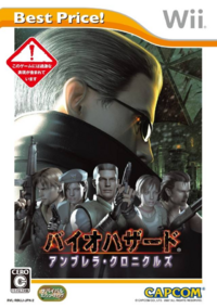 Resident Evil The Umbrella Chronicles Portada JPN