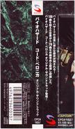 CV OST Obi